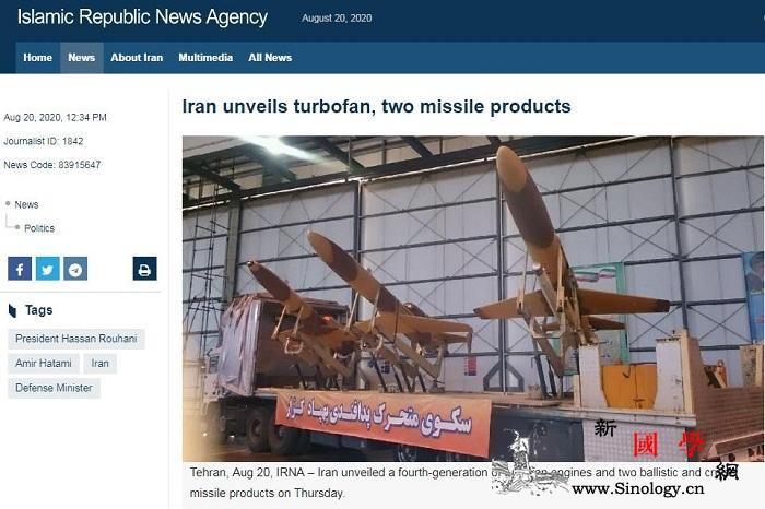 伊朗公布地对地弹道导弹以被美击杀军官_德黑兰-伊朗-联合国-