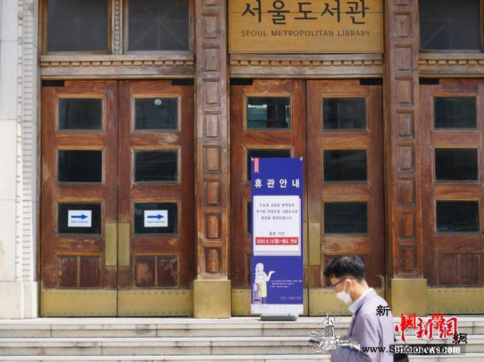 韩国将考虑上调防疫限制措施将依法严惩_法务部-韩国-疫情-
