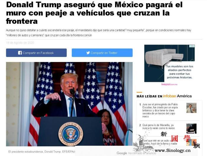 特朗普再出新招墨西哥入境美国车辆要付_墨西哥-美国-边境-