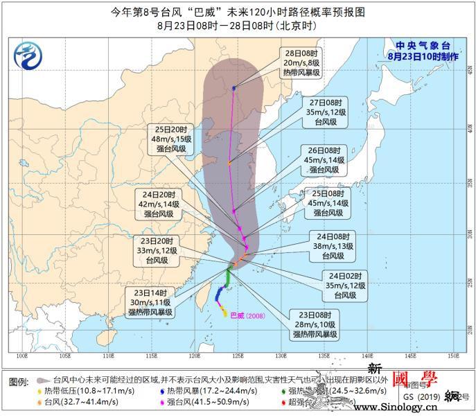 """两部门:进一步部署台风""""巴威""""防御和_会商-防汛-台风-"""
