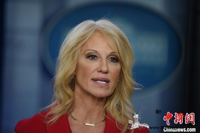 美国总统特朗普顾问凯莉安·康威宣布离_乔治-共和党-将于-