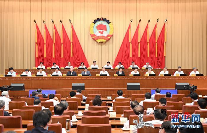 全国地方政协工作经验交流会在京召开汪_协商-政协-出席会议-