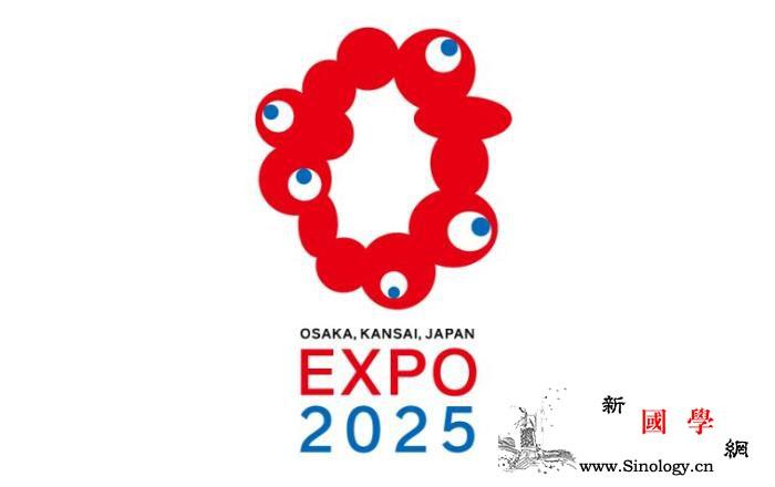 2025年大阪世博会会徽正式发布主题_会徽-国际博览会-世博会-