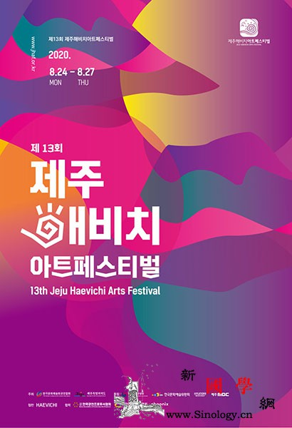 首尔中国文化中心为中国演艺产业走入韩_波罗-京剧院-芭蕾舞团-韩国-