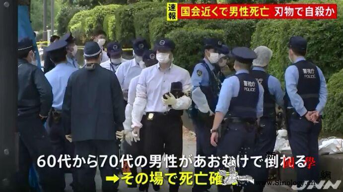 日本国会附近一名男性身亡警方初步判断_日本-国会-身亡-