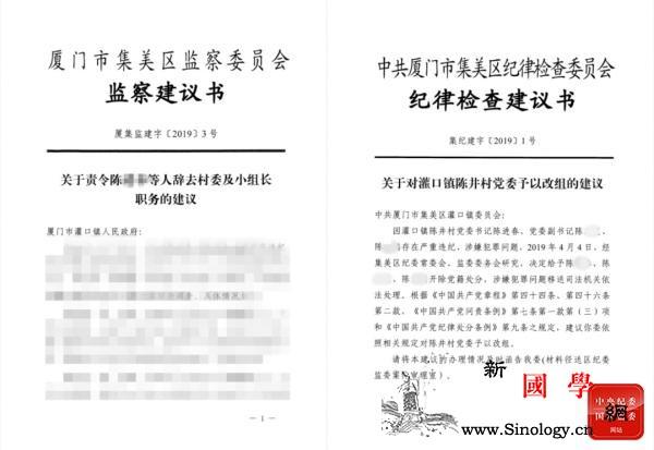 13人集体违纪违法村党委开会研究收回_纪委-党委-陈某-
