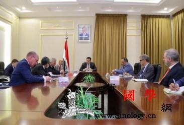 康勇大使参加也门总理穆因与安理会五常_利雅得-会见-总理-组建-