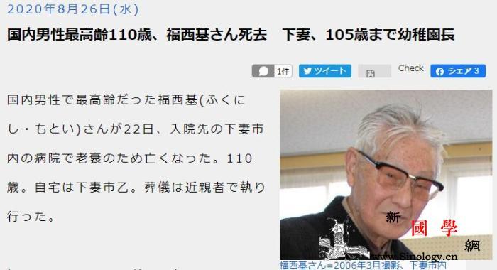 享年110岁!日本最长寿男性去世曾_奈良-享年-厚生-