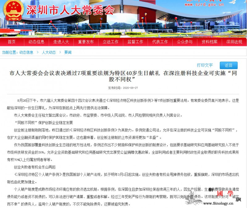 《深圳经济特区个人破产条例》拟于明年_经济特区-深圳-破产-