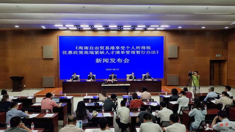 快看!海南自贸港个税优惠办法发布_海南省-海南-个人所得税-