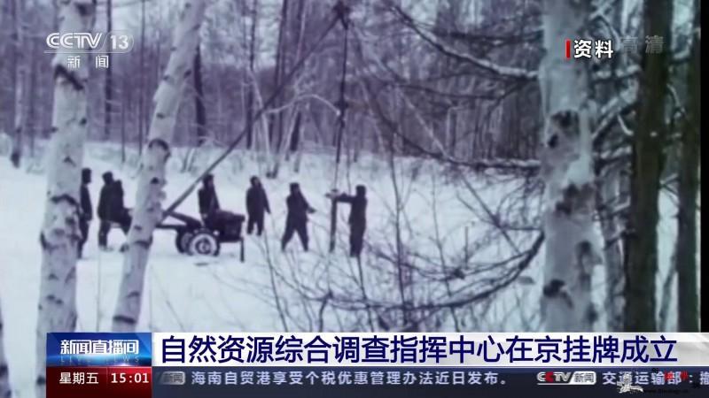 自然资源综合调查指挥中心在京挂牌成立_阳山-哈达-党中央-