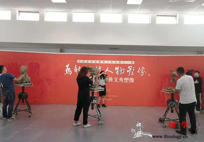 中国美术馆为因公殉职扶贫干部黄文秀塑_乐业县-脱贫-田阳县-塑像-