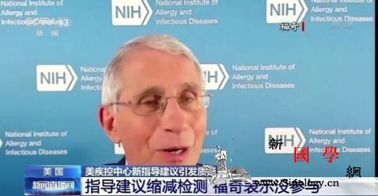 美疾控中心更新新冠肺炎疫情指导建议引_美国-肺炎-疫情-