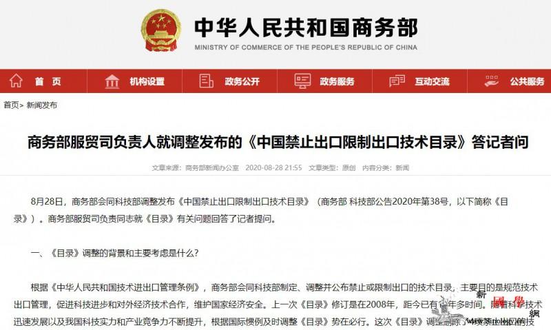 商务部服贸司负责人就调整发布的《中国_科技部-商务部-调整-
