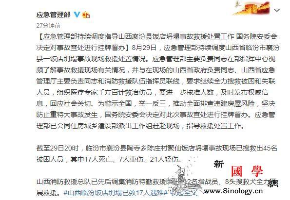 山西襄汾一饭店坍塌事故已致17死国务_国务院-督办-襄汾县-