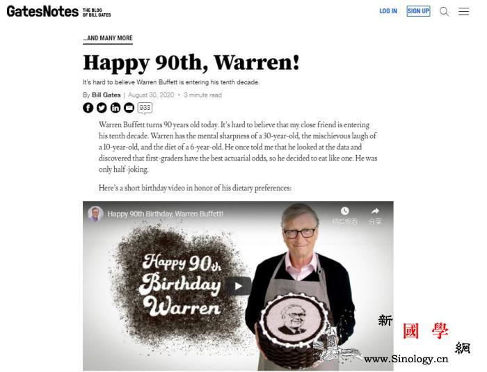 巴菲特迎90岁生日比尔·盖茨亲自为其_盖茨-庆生-巴菲特-