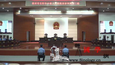 彭耀峰犯受贿罪一审被判处无期徒刑_岳阳市-湖南省-被告人-