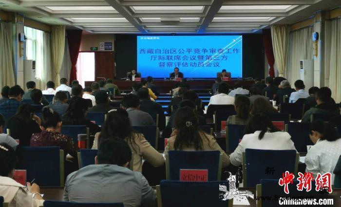 西藏进一步推进公平竞争审查工作优化营_西藏自治区-联席会议-西藏-