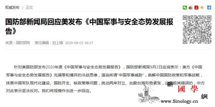 美发布《中国军事与安全态势发展报告》_国防部-态势-截图-