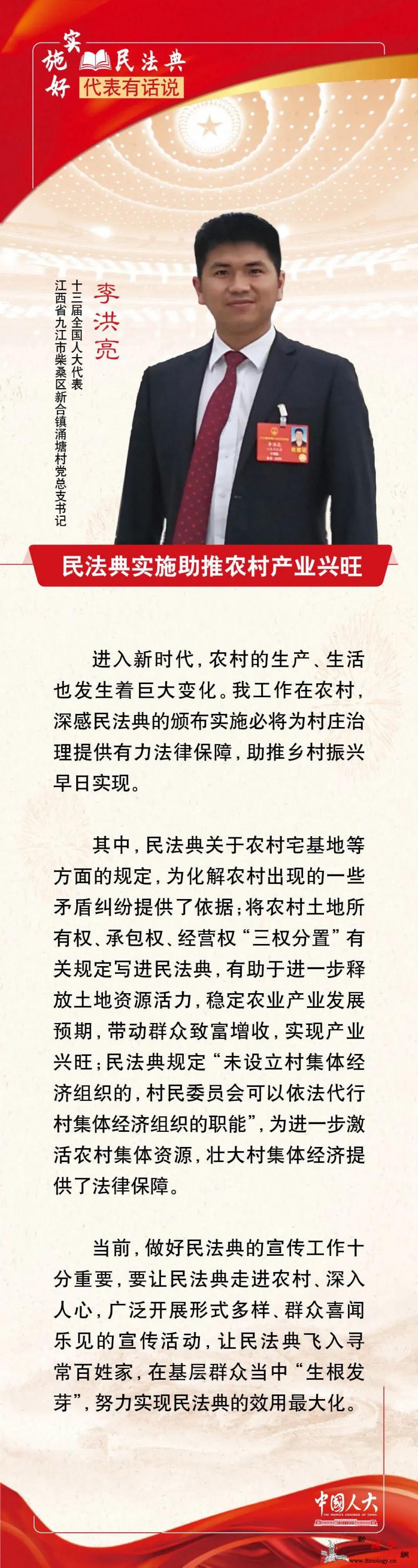 李洪亮:民法典实施助推农村产业兴旺_文案-编辑-民法典-