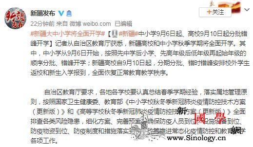 新疆:中小学9月6日起、高校9月10_疫情-秋冬季-分批-