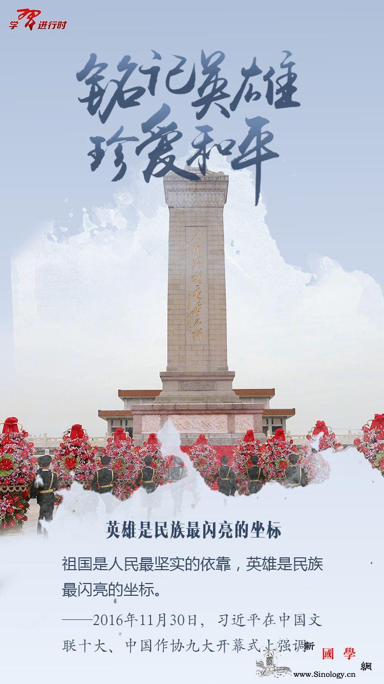 铭记英雄珍爱和平_编辑-珍爱-铭记-
