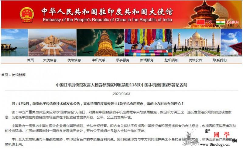 印度禁用118款中国手机应用程序中国_印度-禁用-世贸组织-
