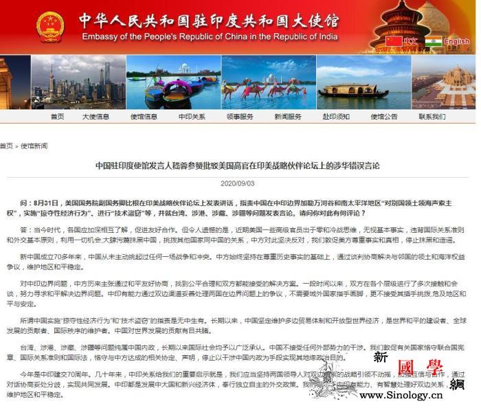 中国驻印度使馆发言人批驳美高官涉华错_印度-批驳-挑拨-