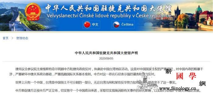 捷克参议长赴中国台湾地区活动驻捷克使_捷克-中国-严正-