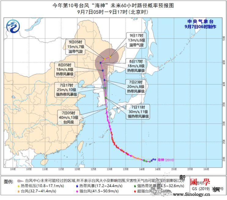 """台风""""海神""""即将影响东北地区西南地区_风级-东北地区-等地-"""