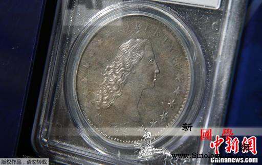 全球最贵硬币将拍卖价格或超1000万_美国-钱币-硬币-