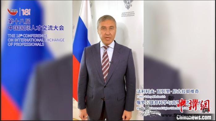 第十八届中国国际人才交流大会网上大会_俄罗斯联邦-法利-深圳-