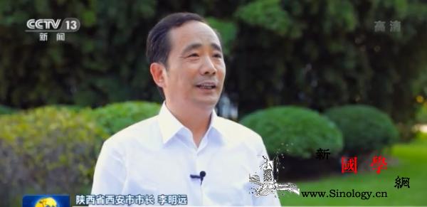 西安市市长李明远:真抓实干谱写追赶超_西安市-西安-市长-