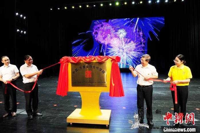 广西大学中国-东盟金融合作学院成立服_东盟-南宁-广西壮族自治区-