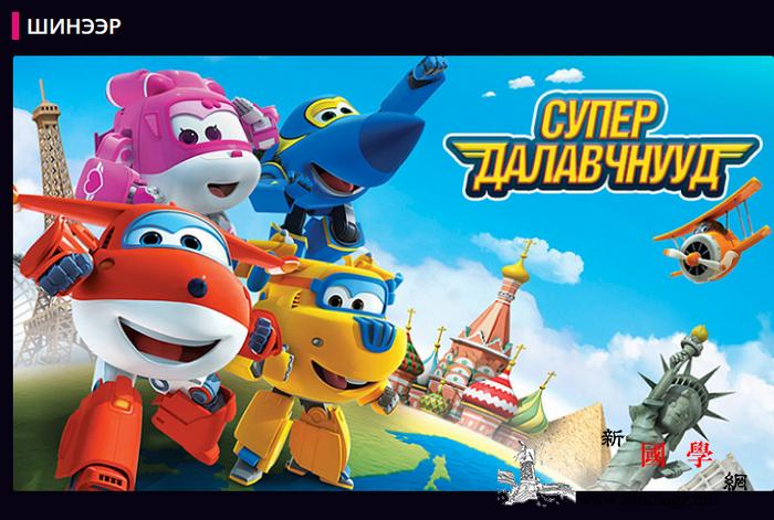 """""""超级飞侠""""飞到蒙古国_蒙语-蒙古语-飞到-动画片-"""