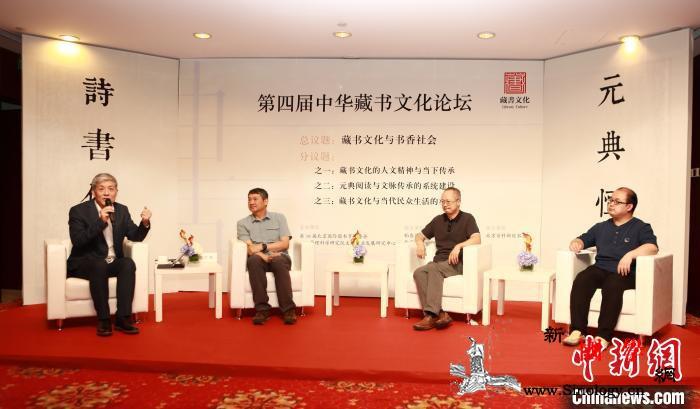中华藏书文化论坛在京举办:元典阅读历_文脉-藏书-传承-文化-