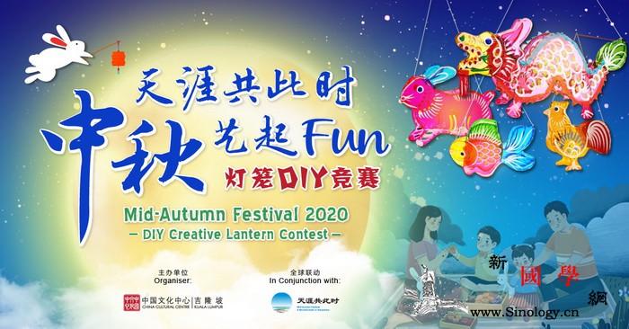 """吉隆坡中国文化中心举办""""天涯共此时&_吉隆坡-马来西亚-文化中心-灯笼-"""