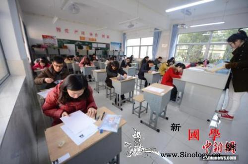 28省份将启动教师资格考试报名这些变_教育部-师范生-资格考试-