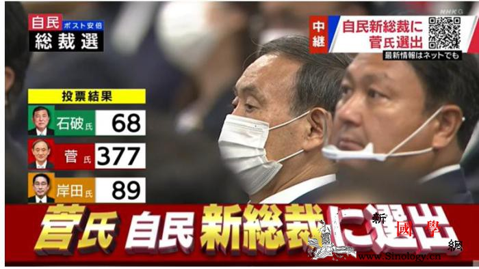 菅义伟当选日本自民党总裁_官房-日本-长官-