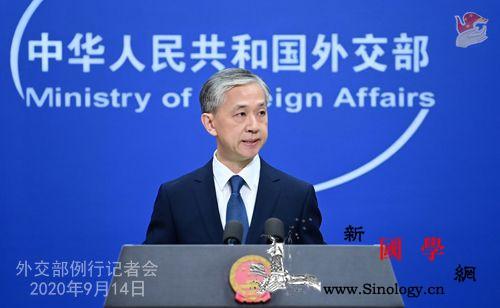 外交部就菅义伟当选日本自民党总裁等答_美方-美国-阿富汗-