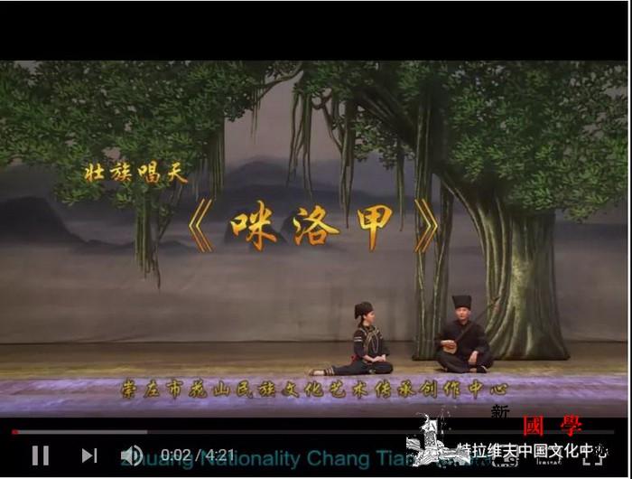 特拉维夫中国文化中心邀您欣赏壮族唱天_宁明-广西壮族自治区-壮族-曲艺-