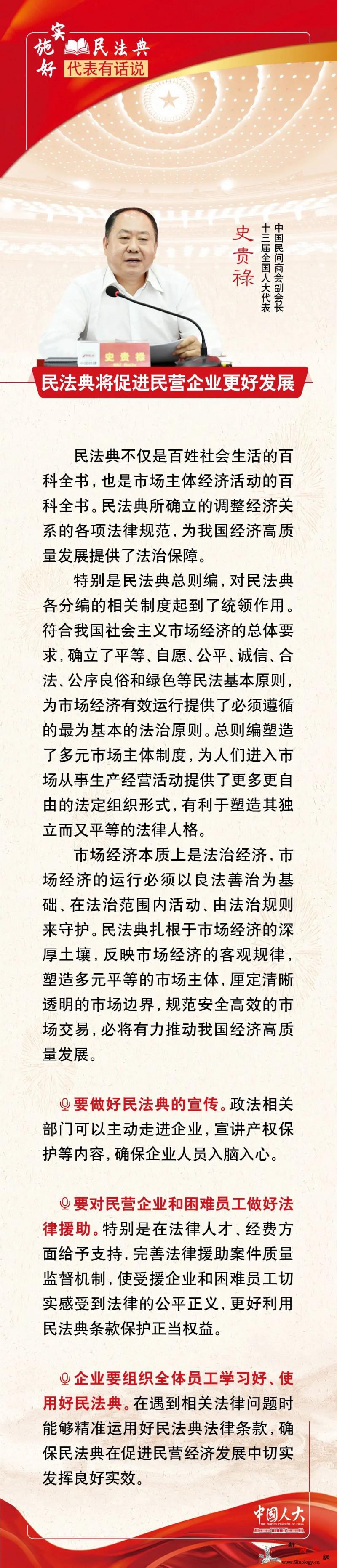 史贵禄:民法典将促进民营企业更好发展_文案-编辑-民法典-