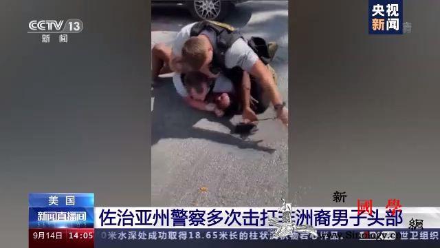 美多次击打非裔男子头部警察被辞退现场_佐治亚州-击打-辞退-