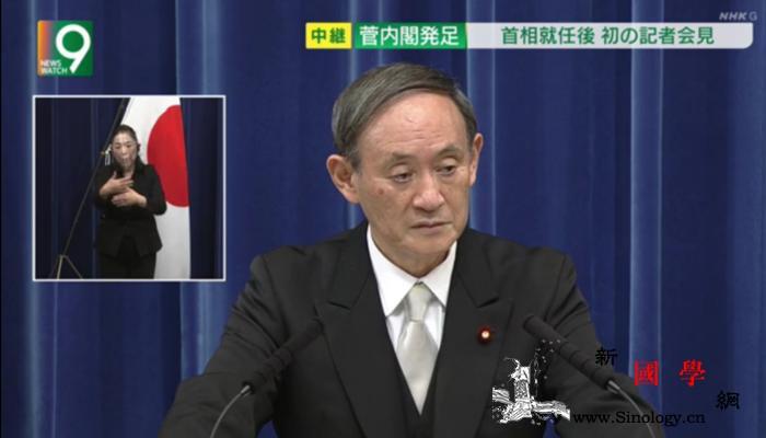 继承安倍政策、优先处理疫情……日首相_日本-首相-进行了-