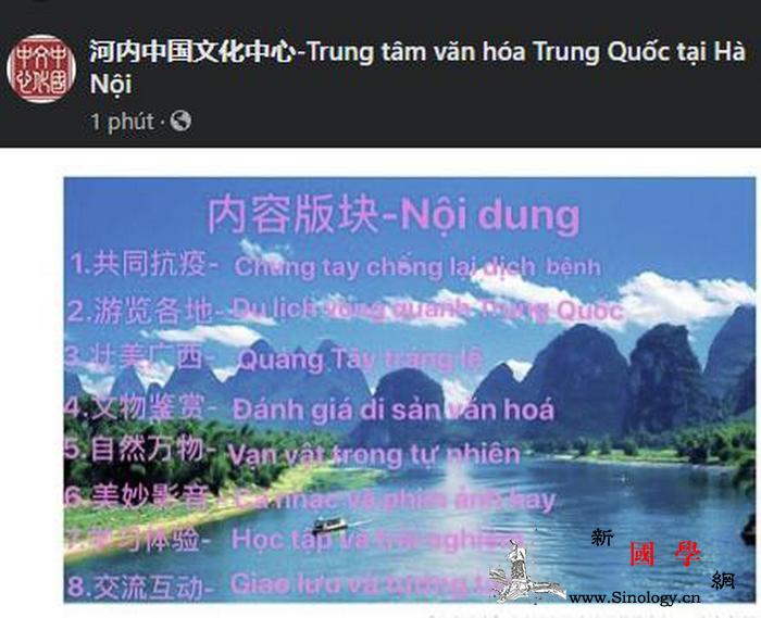 河内中国文化中心网络传播建设初见成效_河内-文化中心-观众-初见成效-