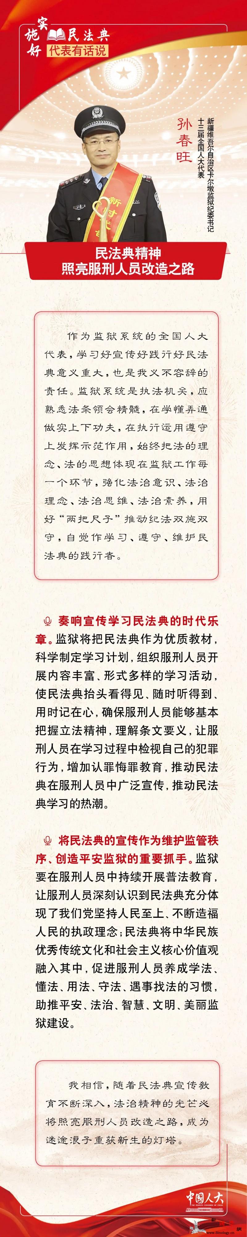 孙春旺:民法典精神照亮服刑人员改造之_文案-编辑-民法典-