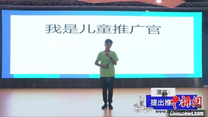 模拟联合国儿童互联网大会举行共商网上_互联网-联合国-网络安全-