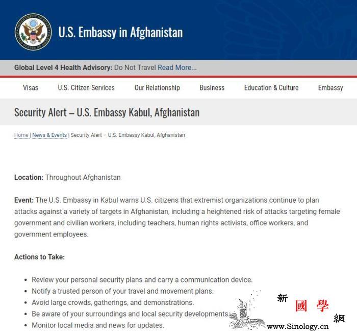 美驻阿富汗大使馆发布安全预警女性遇袭_阿富汗-增大-袭击-