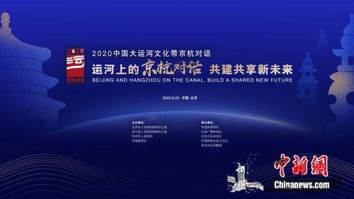 运河上的京杭对话来了!活动亮点抢先看_颐和园-运河-北京-
