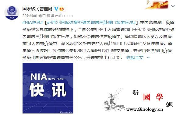 国家移民管理局:9月23日起恢复办理_签注-澳门-移民- ()